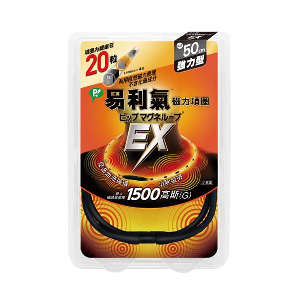 易利氣磁力項圈EX黑色50cm