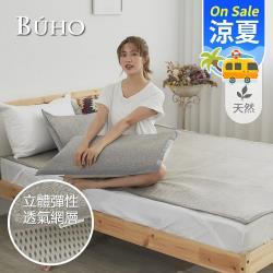 BUHO 3D立體日式天然藤蓆5尺雙人三件組-雅調灰