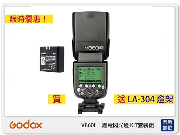 限時優惠贈燈架~ GODOX 神牛 V860II 套組 鋰電池 TTL閃光燈(公司貨)V860 II C/N/S/O/F/P