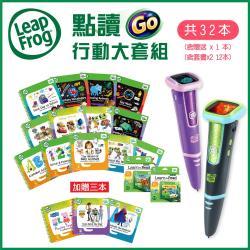 防疫在家學習美語專案-美國【LeapFrog 跳跳蛙】LeapStart® Go點讀Go學習筆(粉色)-小資優惠組 (共32本 含套書*2  12本)
