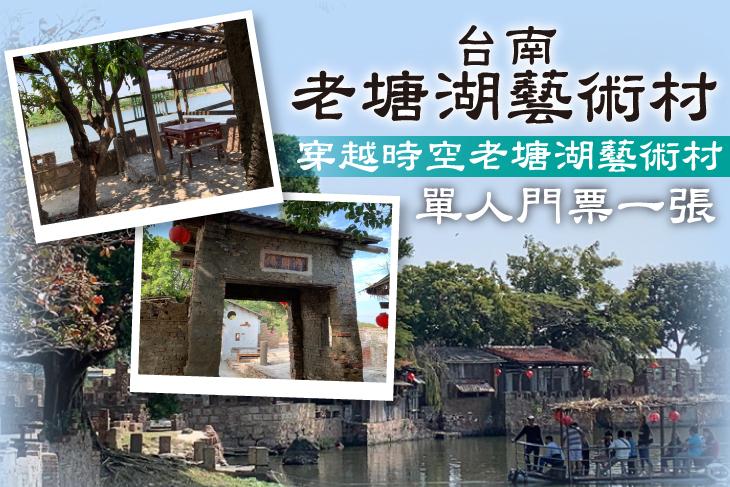 【台南】台南-老塘湖藝術村 #GOMAJI吃喝玩樂券#電子票券#活動/門票