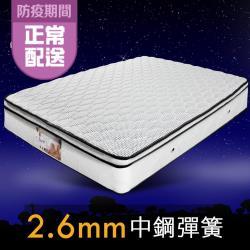 ASSARI-感溫4D立體冬夏二用彈簧床墊-單大3.5尺