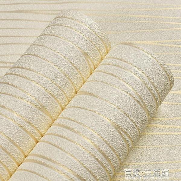 壁紙 現代簡約素色硅藻泥壁紙3d立體豎條紋無紡布臥室客廳背景牆紙環保 有緣生活館