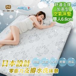 日本旭川-琉森零重力支撐舒眠水洗床墊-雙人(厚6.6cm)
