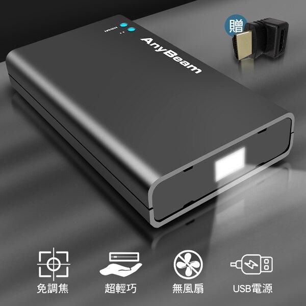 【618年中慶】AnyBeam雷射掃描微型投影機 特惠組合價 小資套裝 防疫好物 現貨