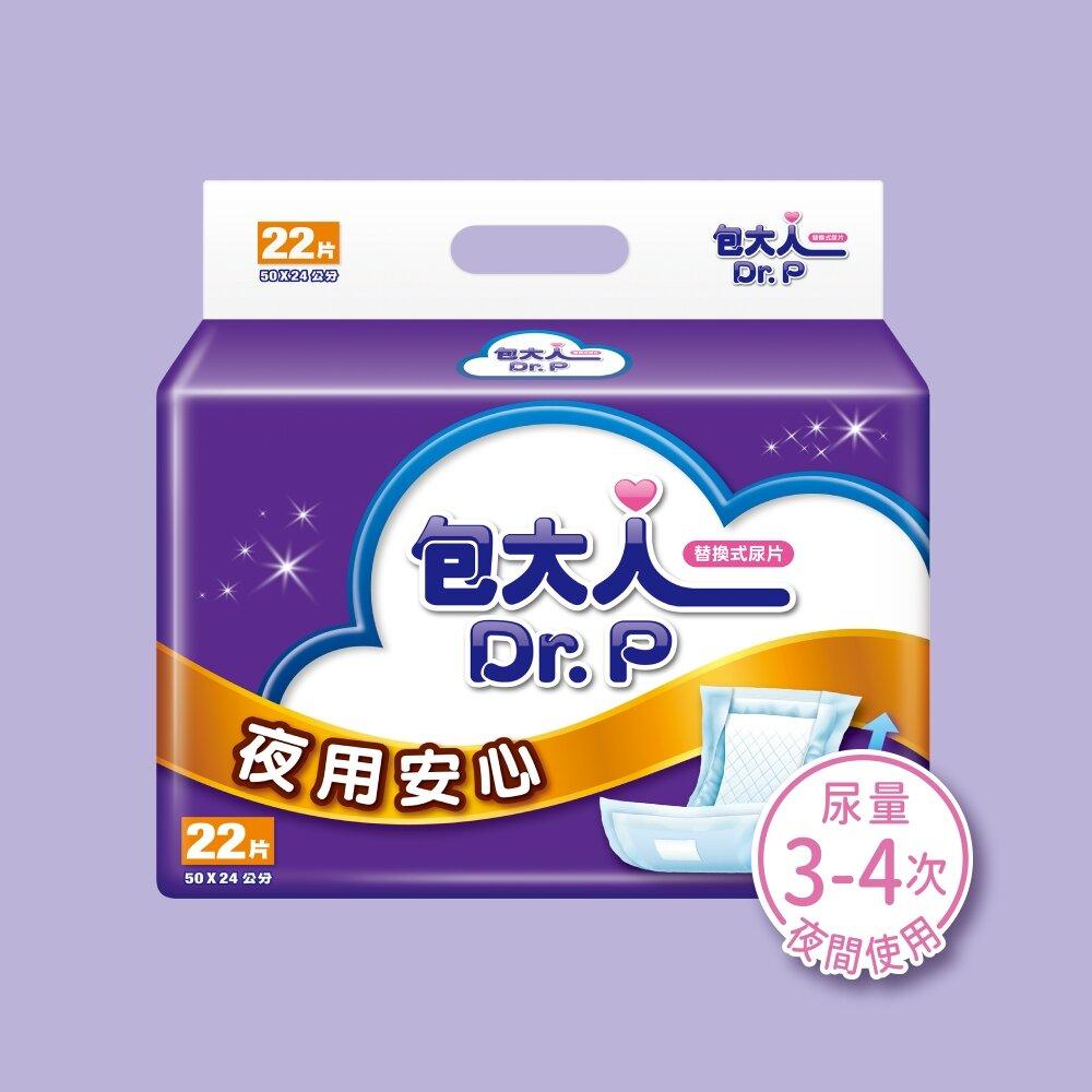 包大人 替換式尿片-夜用安心24x50cm(22片x6包/箱)