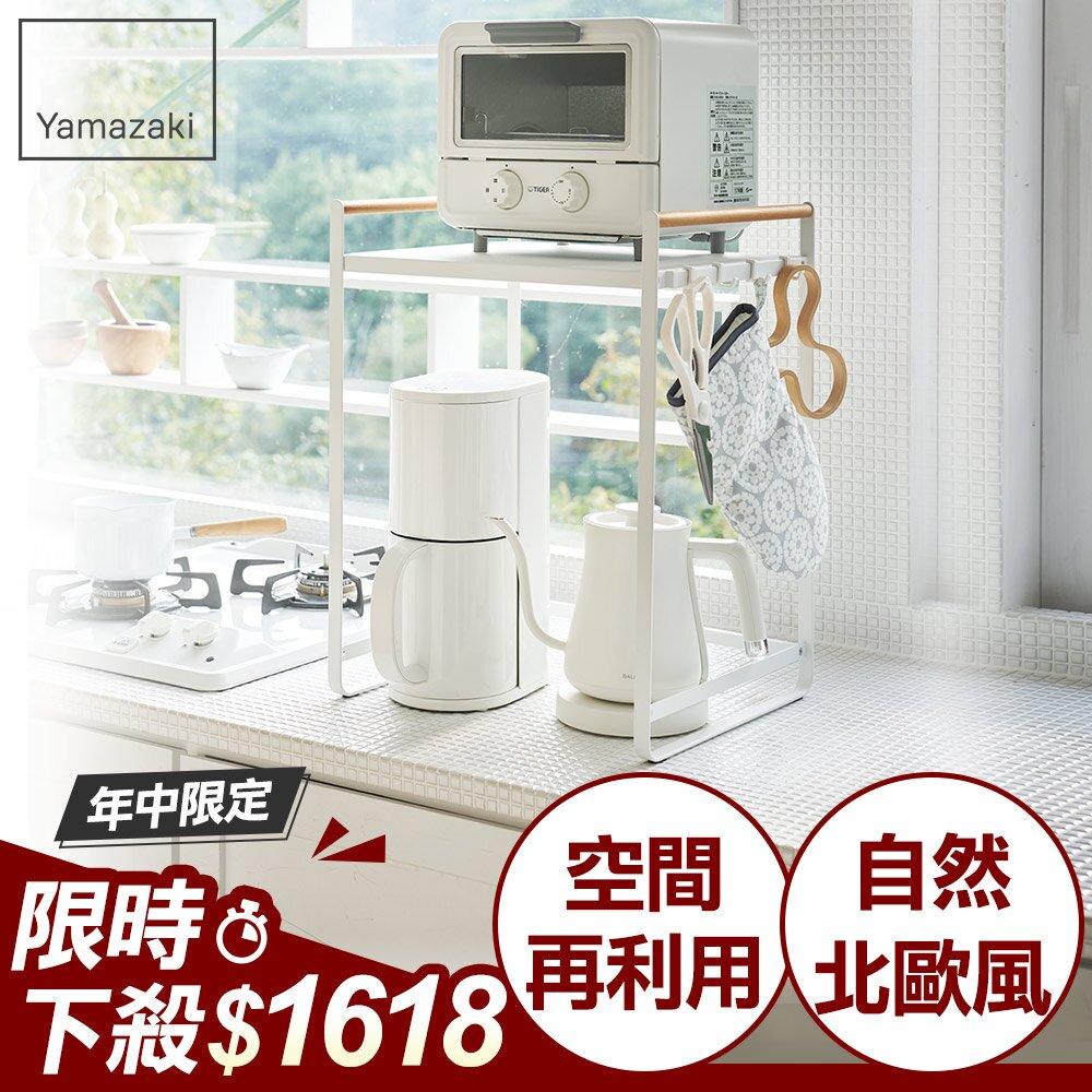 日本【YAMAZAKI】tosca原木收納層架