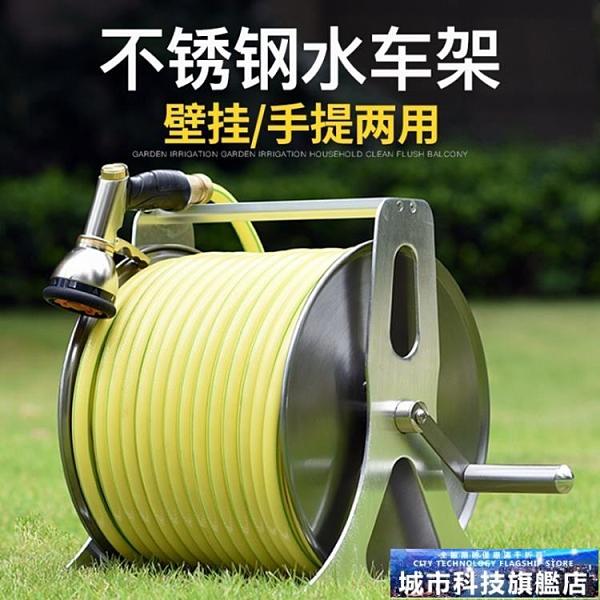 捲線器 不銹鋼澆花洗車水管收納架自動收管捲線捲管器水管車架套裝家用壁掛式 DF城市科技