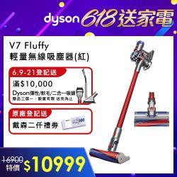 送原廠吸頭+2000券+10%東森幣↘Dyson V7 Fluffy 無線吸塵器(原廠公司貨 全新品2年保固)庫