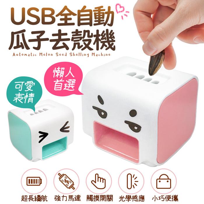 預購6/17出貨【搶購】網路爆款USB全自動瓜子去殼機C02(防疫追劇必備)少女粉