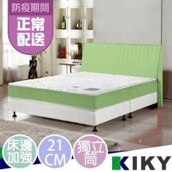 KIKY 三代美式雙M側邊加強型獨立筒床墊-雙人加大6尺