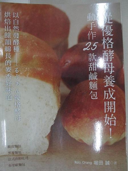 【書寶二手書T1/餐飲_JH9】從優格酵母養成開始!動手作25款甜鹹麵包_堀田誠,  林睿琪