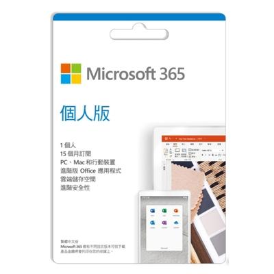微軟 Microsoft 365 個人版-15個月訂閱(ESD金鑰卡)