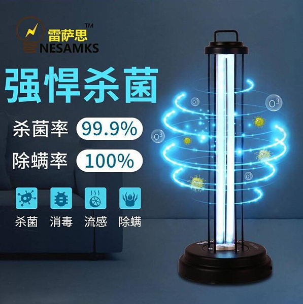 現貨 38W(人體感應+遙控定時)110v UV紫外線殺菌燈 含臭氧滅菌 紫外線消毒燈 除蟎紫外線燈