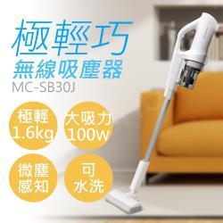【國際牌Panasonic】極輕巧無線手持吸塵器 MC-SB30J