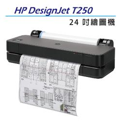 HP Designjet T250 24吋彩色噴墨CAD繪圖機(5HB06A)