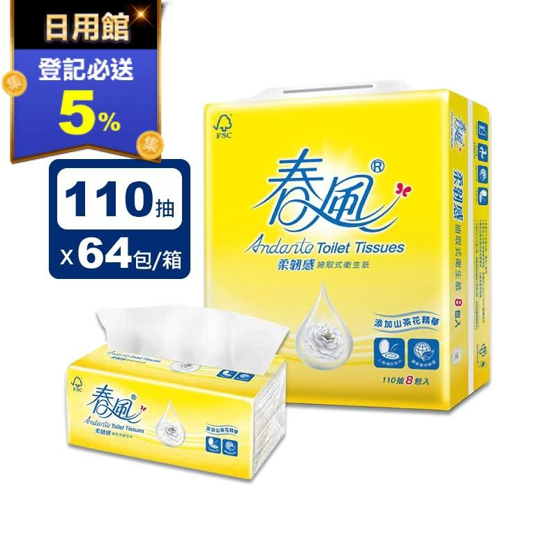 春風山茶花抽取式衛生紙