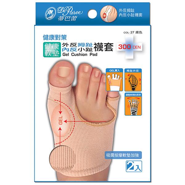 蒂巴蕾外反拇趾內反小趾健康軟墊2入HF0404(黑)