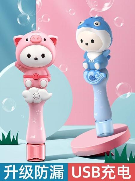 泡泡機兒童全自動不漏水手持電動吹泡泡棒魔法槍網紅女孩玩具充電 童趣屋 618狂歡