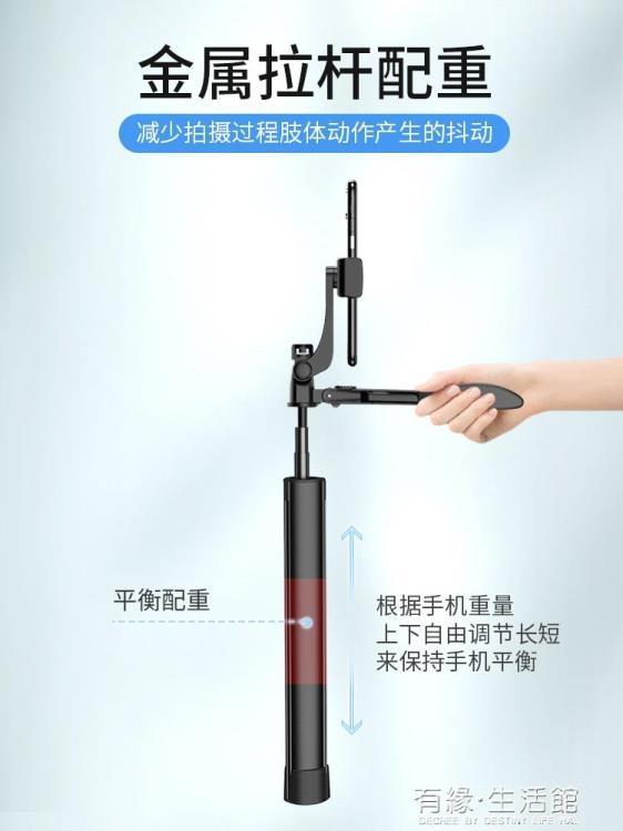 手持穩定器 防抖自拍桿手持云台手機穩定器三腳架自桿拍一體式加長華為手持拍攝支架【免運】