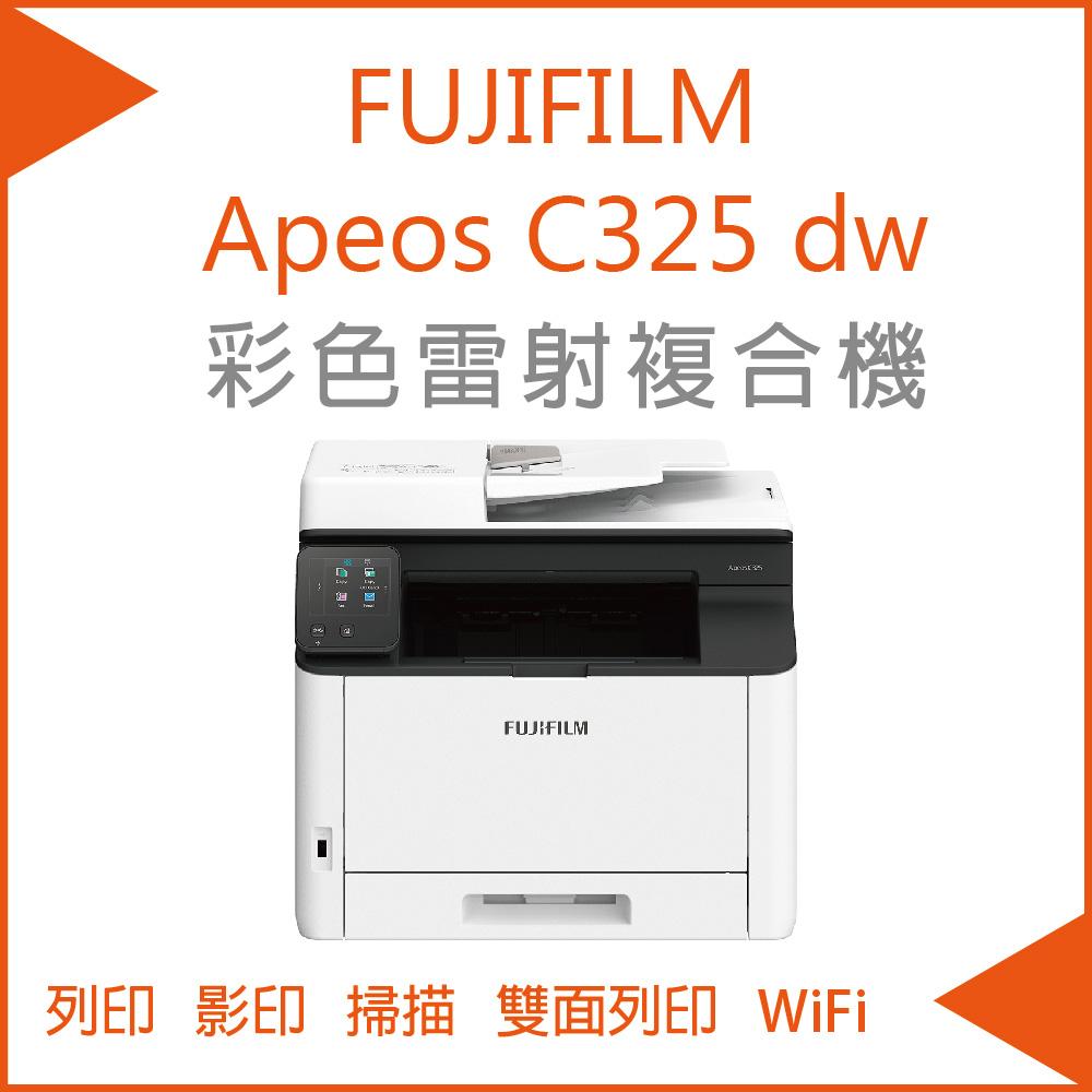 【富士原廠公司貨】FUJIFILM Apeos C325 dw 彩色雙面無線S-LED掃描複合機