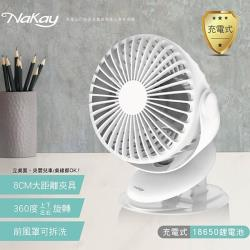 NAKAY 4吋夾立式兩用USB風扇 NUF-117(內建18650鋰電池)