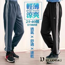 【Dreamming】經典三線涼爽抽繩鬆緊休閒運動長褲 輕薄 吸濕排汗(共二色)