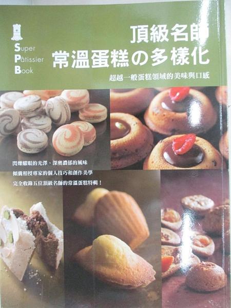 【書寶二手書T1/餐飲_JIA】頂級名師常溫蛋糕的多樣化_永瀨正人