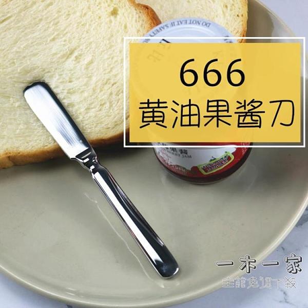 黃油刀 不銹鋼加厚果醬刀牛油刀奶油抹刀黃油刀面包奶酪抹油抹醬