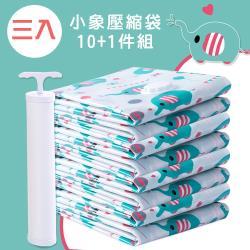 悅生活  CozyHome 10+1件組清新小象真空防潮壓縮袋 三入組 含真空抽氣棒1支(多用寸 收納袋 衣物收納)