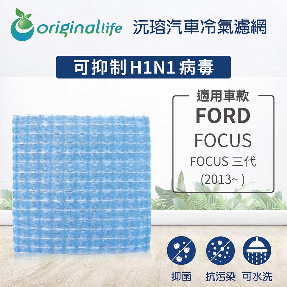 適用FORD(原廠:AV6N19G244AA): FOCUS 三代 (2013年~ )【Original Life】車用冷氣空氣淨化濾網 ★ 長效可水洗