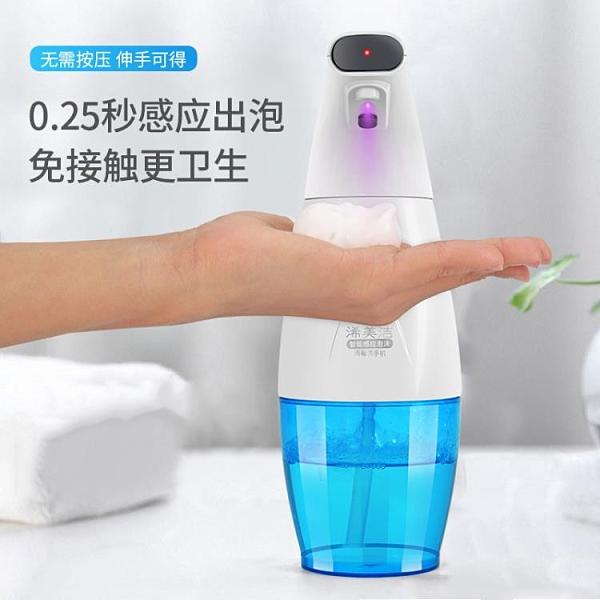 新款自動智慧感應泡沫消毒洗手機紫外線消毒免按壓紅外線感應禮品【快速出貨】