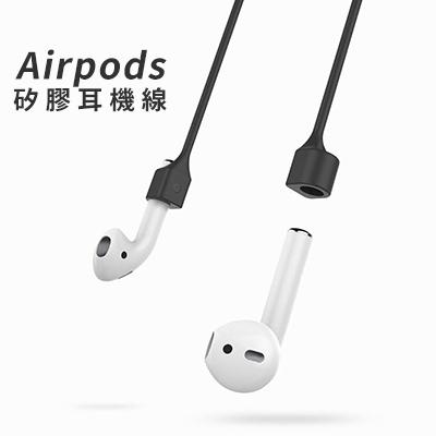 Airpods磁吸防丟繩72公分 3代通用款 蘋果無線藍牙耳機掛繩 雙耳耳機防丟失 防丟掛繩 矽膠材質 磁鐵吸附 孔徑5mm
