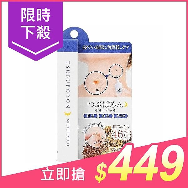 日本白雪姬Tsubuporon 職人修護肌膚角質調理凝膠20g(夜用)【小三美日】$480