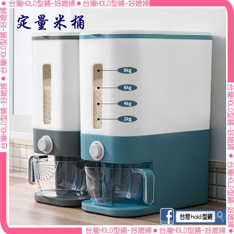 [台灣hold型舖-好媳婦]自動式按壓儲米桶 加厚計量儲米桶 家用密封米缸 按壓式 居家收納 雜糧罐