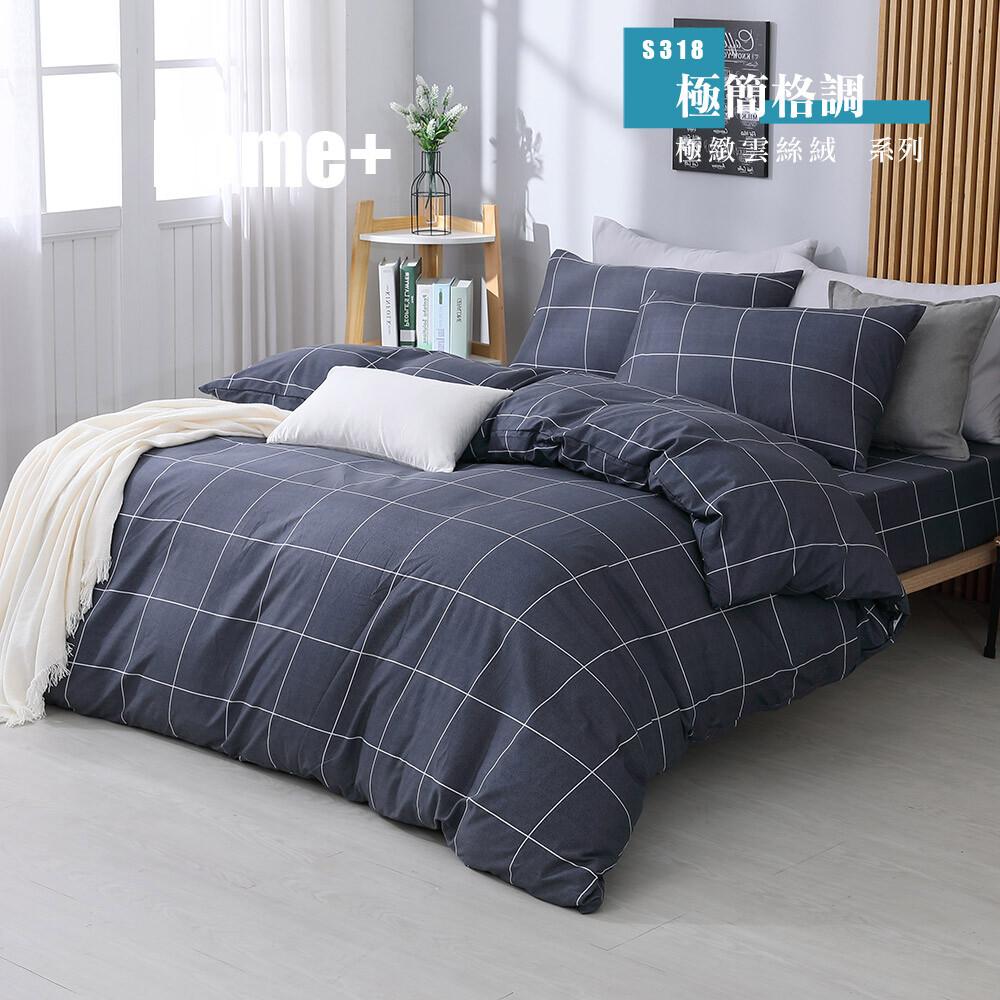 現貨台灣製造 雲絲絨 被套床包組 極簡格調 單人 雙人 加大 特大 均一價