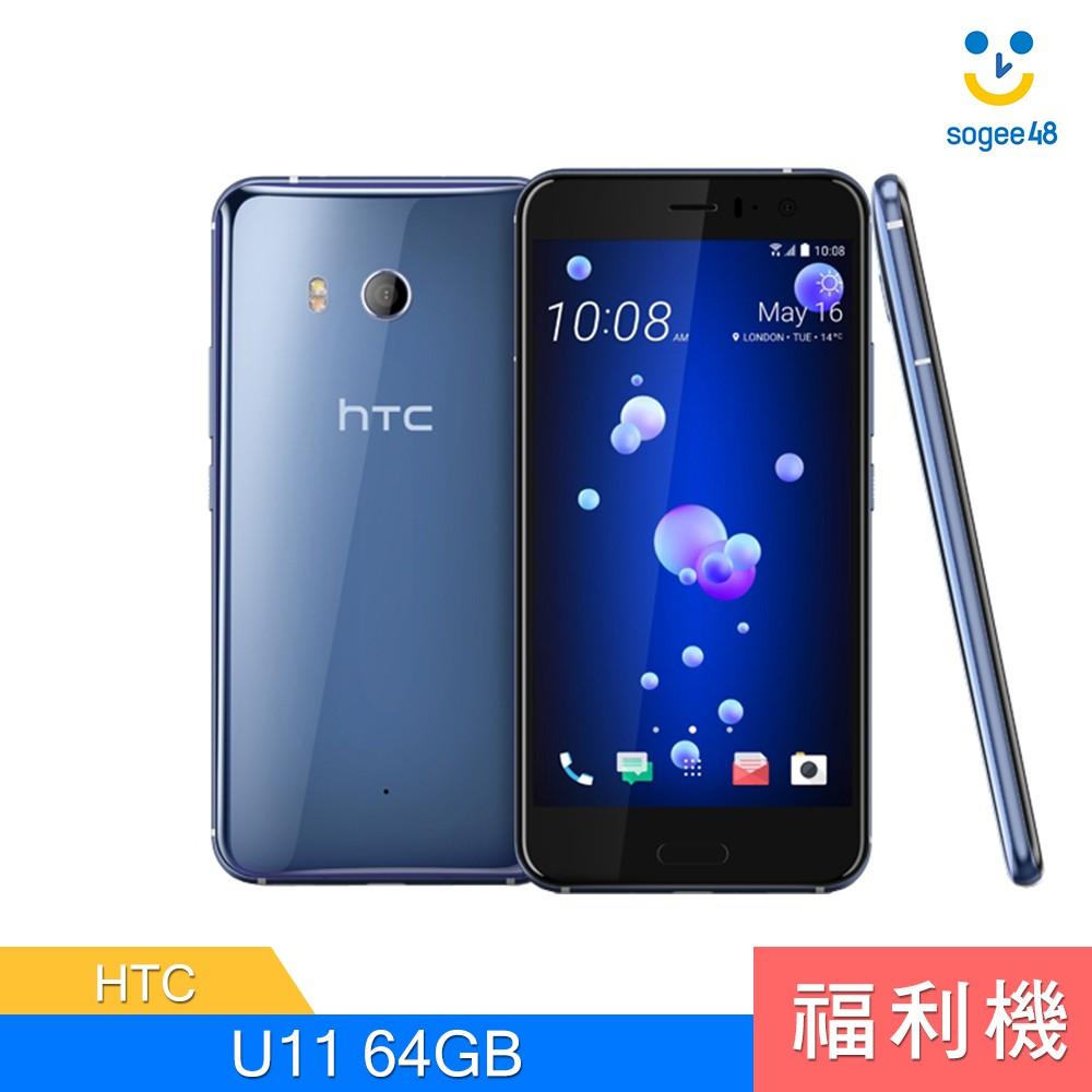 【HTC】U11 64GB【福利機】