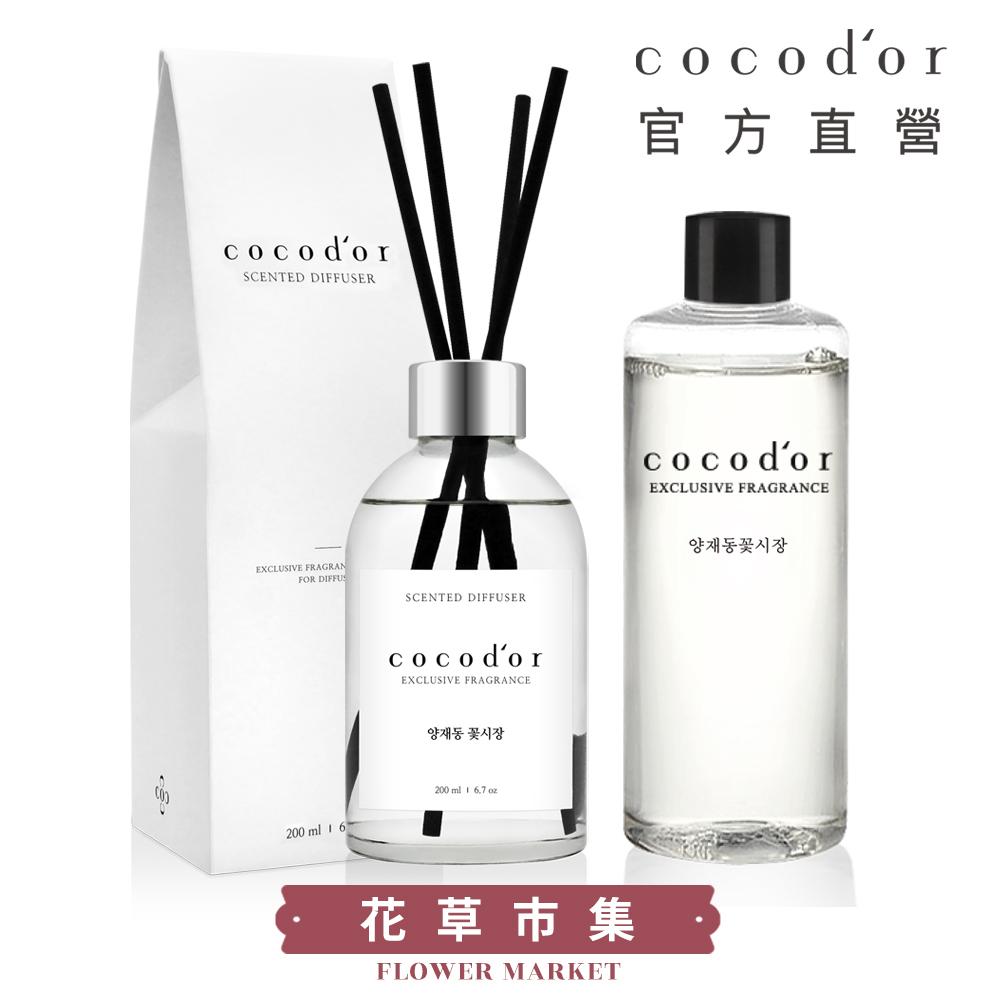 【cocod'or 官方直營】WHITE LABEL擴香瓶200ml+擴香補充瓶200ml-花草市集