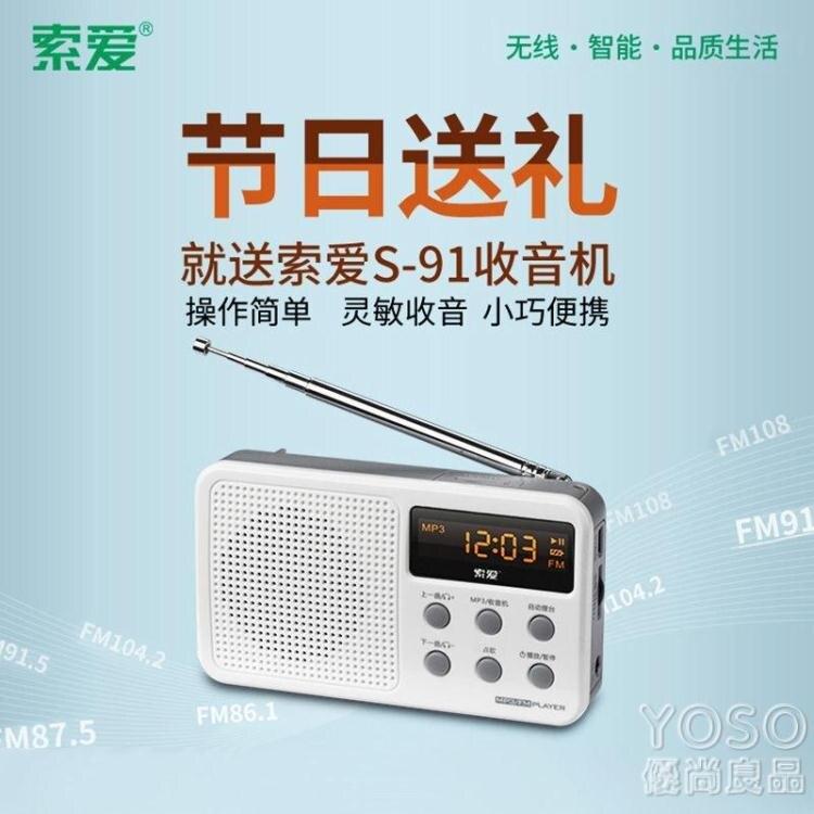 收音機 索愛S-91收音機多功能播放器老人迷你便攜插卡音響可充電聽歌神器 618大促銷