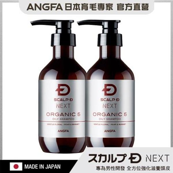 絲凱露D NEXT男士植萃洗髮乳-控油(2入組)