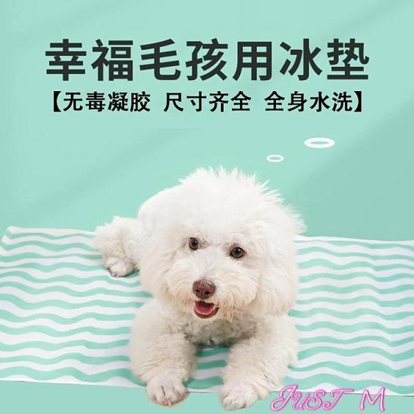 冰墊寵物冰墊加大降溫冰絲貓狗坐墊水床耐咬防咬冰窩涼墊凝膠夏天制冷 JUST M