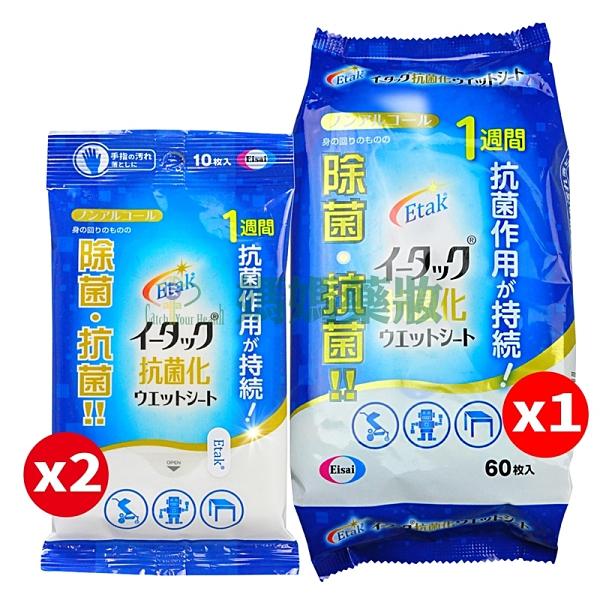 日本Etak怡待可 抗菌化濕巾 10抽*2包+60抽*1包【媽媽藥妝】