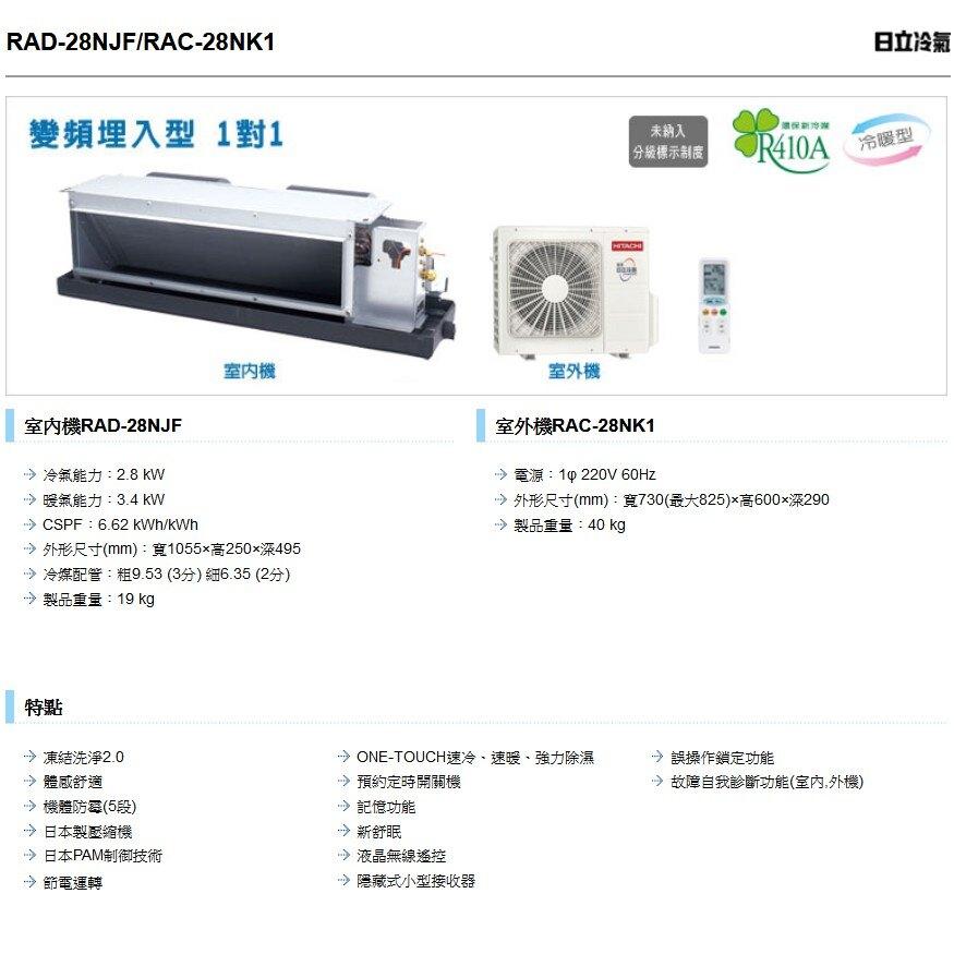 【含好禮6選一】【含標準安裝】日立冷氣 變頻埋入式一對一冷暖 RAC-28NK1/RAD-28NJF