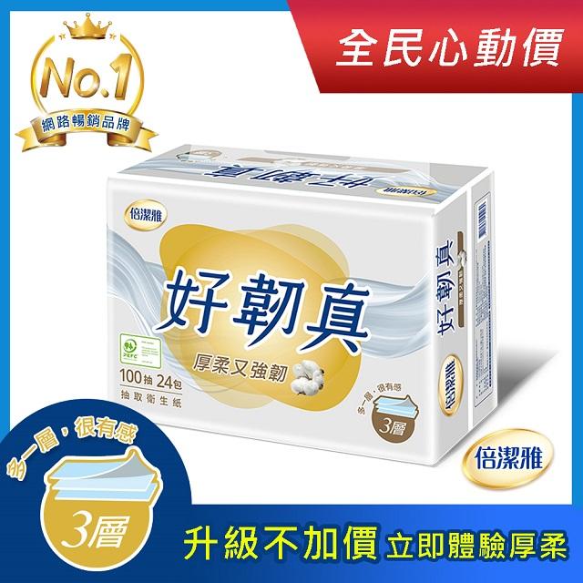 倍潔雅好韌真3層抽取式衛生紙100抽24包4袋(PEFC)