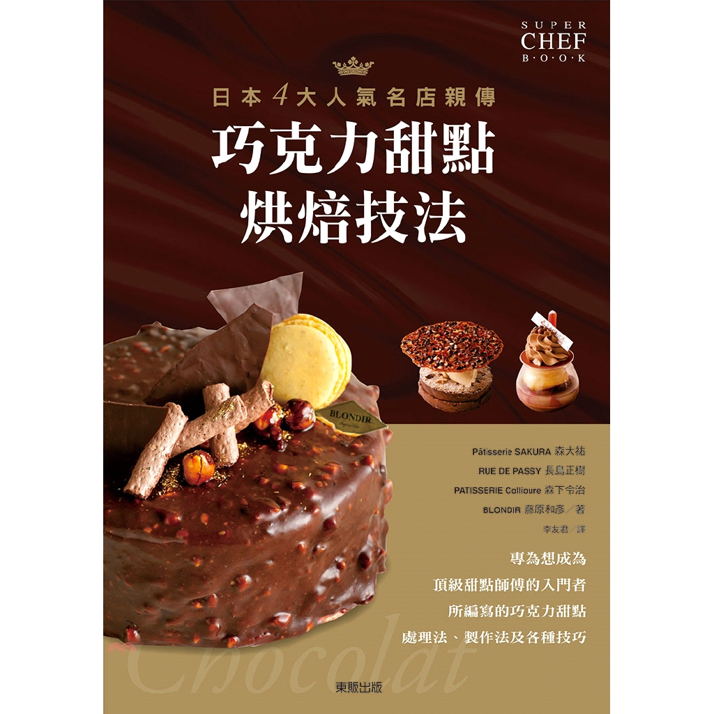 《臺灣東販》日本4大人氣名店親傳巧克力甜點烘焙技法[79折]
