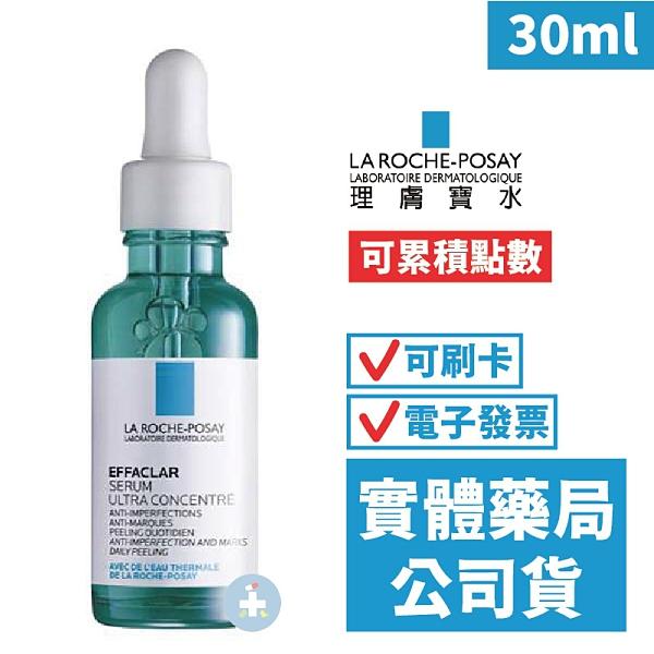 【原廠中標公司貨-可積點】理膚寶水 極效三重酸煥膚精華(30ml)