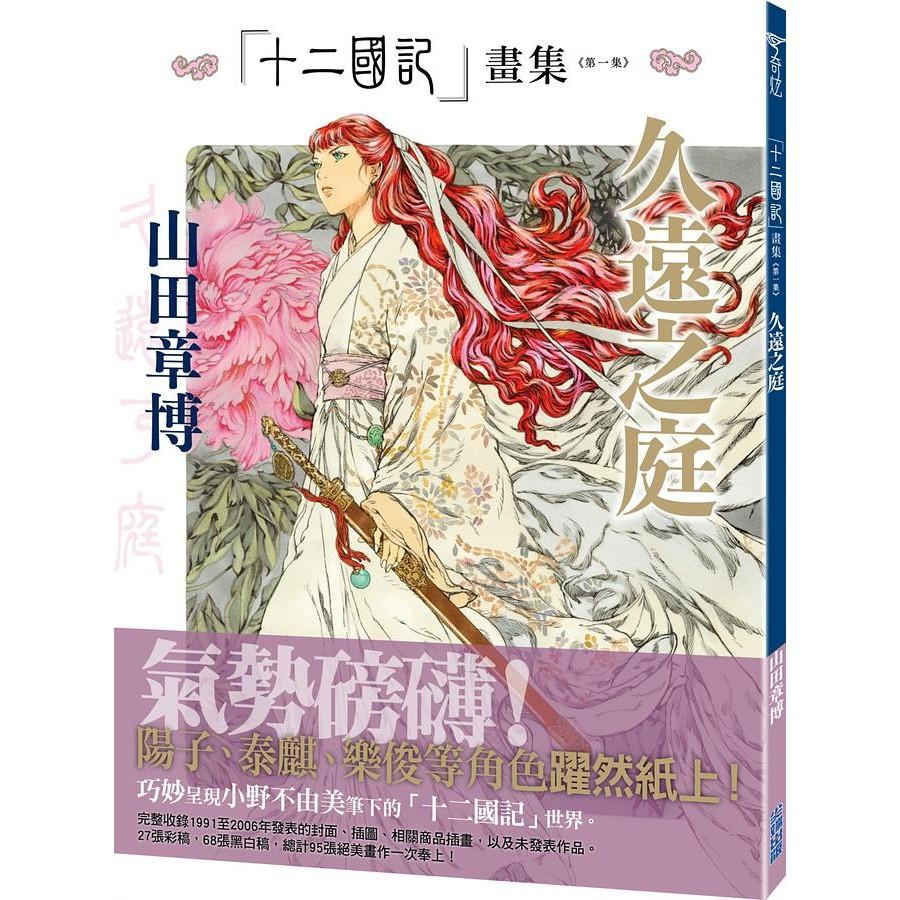 十二國記畫集 第一集: 久遠之庭/山田章博 eslite誠品