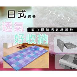 【幸福角落】★日式床墊直立厚磅棉床墊-雙人5尺★學生床墊/雙人床墊/住宿床/收納床/折疊床