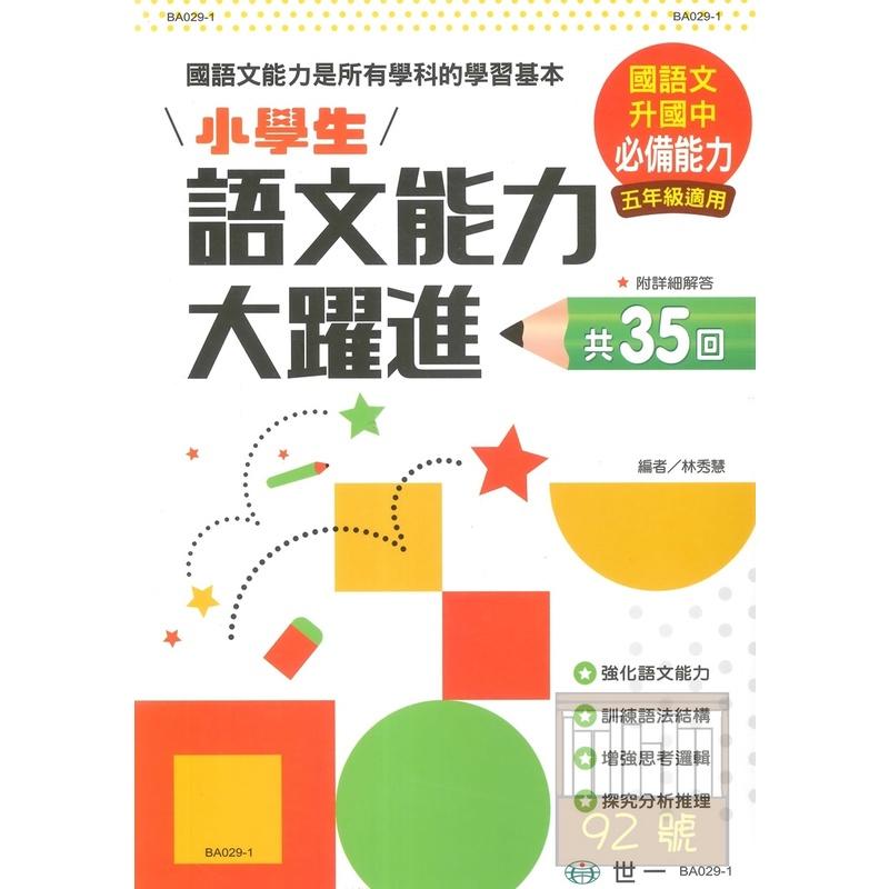 世一國小小學生語文能力大躍進 共35回(BA029-1)