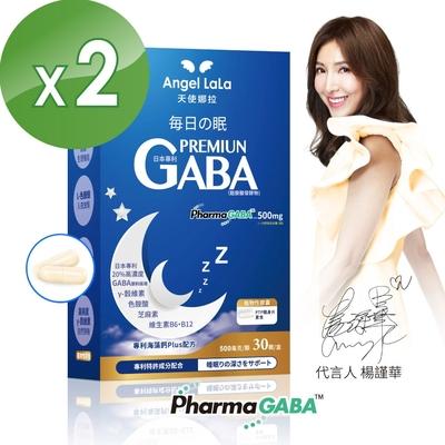 Angel LaLa天使娜拉_毎日の眠 日本專利高濃度GABA 穀維素 素食膠囊 楊謹華代言(30顆/盒x2盒)